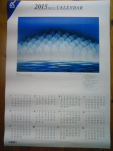 即決!⑮非売品!2015年・京葉銀行カレンダー「富士山」泉東臣(日本画)世界遺産