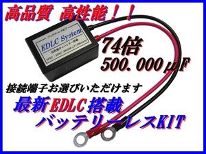 ★74倍バッテリーレスキット☆RGV250/50/125/250/400/SX200/