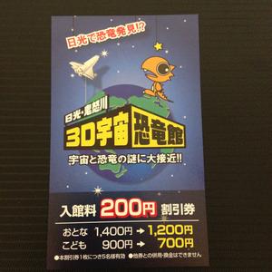 即決130円送料込☆3D宇宙恐竜館☆入館料割引券☆5名まで有効