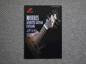 【カタログのみ】morris 2016 ACOUSTIC GUITAR CATALOG 検 モーリス アコースティックギター アコギ