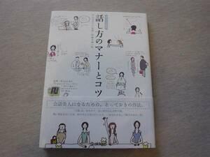 ★☆暮らしの絵本 話し方のマナーとコツ 杉山美奈子 学研☆★