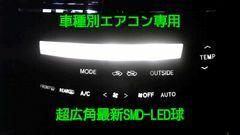 送料無料★超美光★フリードGB3/4用 エアコンSMD-LED球★☆