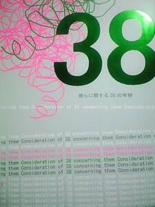 ハルヒ同人誌★古キョン小説★enamel「彼らに関する38の考察」アンソロジー522P