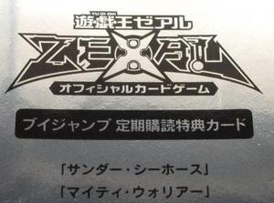 遊戯王 サンダーシーホース 日本語 即決  未開封 新品