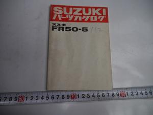 FR昭和旧車バイクスズキパーツカタログFB50-5ホンダヤマハ112ポスト便