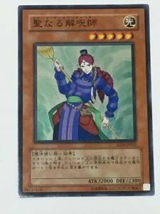 ■★遊戯王 SD16-JP002 聖なる解呪師(スーパーレア・未使用・美品)