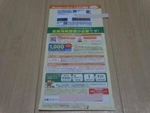 未登録 未使用 ローソンストア 100 Ponta カード ポンタ ポンタカード LAWSON STORE