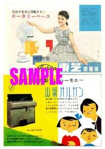 ■1858 昭和32年のレトロ広告 東芝扇風機 ヤマハオルガン
