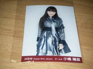 ★AKB48★月別劇場版生写真 2012January 1月小嶋陽菜 ヒキ1枚
