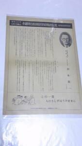 昭和34年 福井県参議院地方選出議員選挙候補者選挙公報
