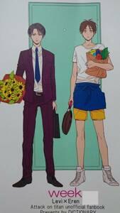 進撃の巨人同人誌★リヴァエレ★DICTIONARY「week」