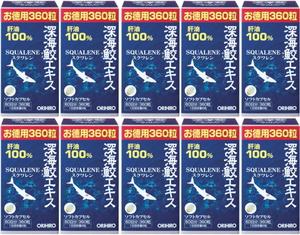 【送料無料】オリヒロ 深海鮫エキス 360粒×10個セット☆深海ザメ 肝油
