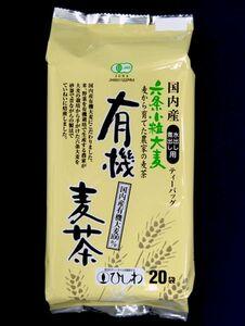 ひしわ♪ 夏に飲みたい日本のお茶 有機麦茶 【香ばしい味わい JAS認定品 2072】【配送レタパ】