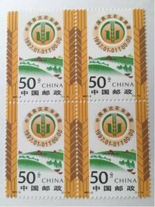 中国切手1997-2 首次農業普査 四方連