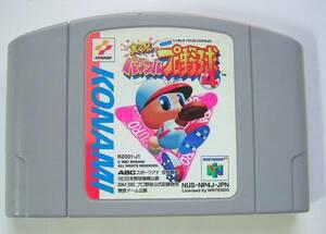★★★「実況 パワフルプロ野球4」(N64)
