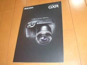 A3023 catalog * Ricoh *GXR2010.5 issue 12P