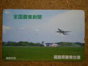 hi/HO1a・航空 福島空港 全国農業新聞 全日空 ANA テレカ