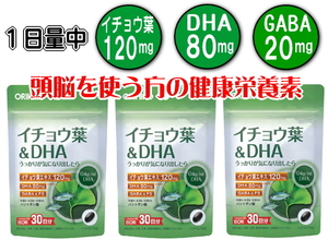 【送料無料】イチョウ葉&DHA 60粒(30日分)×3個セット オリヒロ