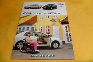カローラ/フィールダーフレンドマチック取付専用車カタログ2000/8平成12年8月