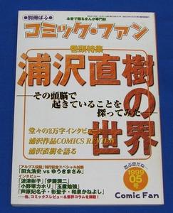 Z4◆まんが専門誌 コミックファン 1999 05号◆浦沢直樹