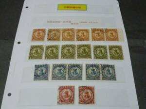 ~№25~ 旧 中国切手 1929年 紀念 政府統一 4種完 計19枚