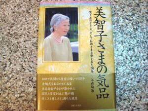 状態良好★★「美智子さまの気品」陛下とお子さま、そしてお孫さまと歩まれた50年」★ 江森 敬治