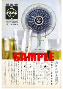 ■1646 昭和34年のレトロ広告 ナショナル扇風機 パナソニック
