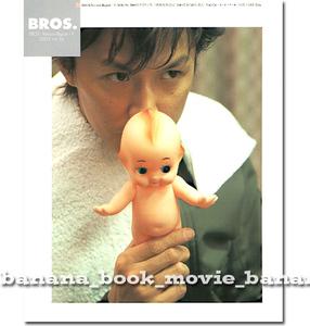 ■福山雅治■ファンクラブ会報 BROS. *2003年1月15日発行 VOL.56