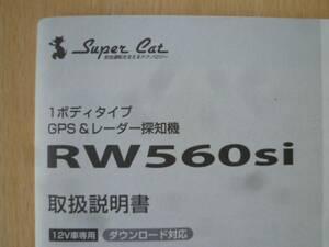 ★3260★ユピテル Yupiteru GPS&レーダー探知機 RW560si 取扱説明書★送料無料★