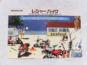 旧車 ホンダ レジャーバイク モンキー ゴリラ カタログ