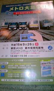 東京メトロ 新木場車両基地撮影会 PRパンフ 平成16年