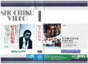 1147 VHS 監督/渡辺祐介 やさぐれ刑事 原田芳雄/大谷直子/他
