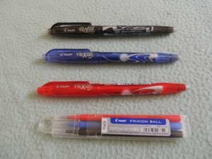 フリクション ボールペン 0.5mm 3本セット 赤黒青 替芯付 消える 消せる パイロット