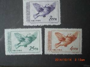 保衛世界平和・3次 3種完 未使用 1953年 中共・新中国 紀24 再版 ピカソのはと VF・NH
