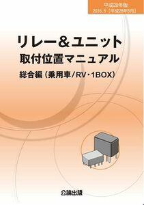 【即決】平成28年版 リレー&ユニット取付位置マニュアル(総合編)
