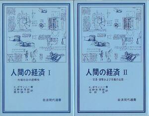 人間の経済 1&2 カール・ポランニー著 2冊揃セット 版元品切本