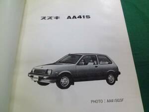【\500 即決】スズキ カルタス AA41S型 純正 パーツカタログ 1983年