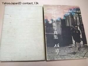 木村伊兵衛写真集・パリ/のら社・遺作/昭和49年初版/写真H