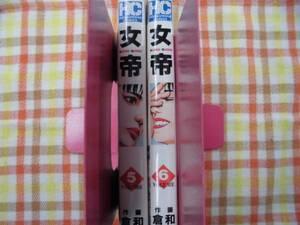 漫画♪女帝★5巻・6巻/画・和気一作/作・倉科遼/芳文社
