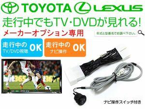 TVキャンセラー マークX ジオ トヨタ ナビ対応 操作スイッチ付き