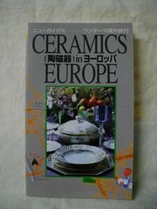 陶磁器inヨーロッパ ワンテーマ海外旅行 弘済出版 1995