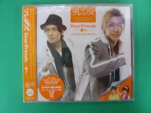 新品 フレンズ-Dear Friends-友へ- 初回限定盤CD+DVD