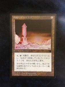 ◆CHR 再帰のオベリスク/Obelisk of Undoing (日/黒枠) 6枚まで