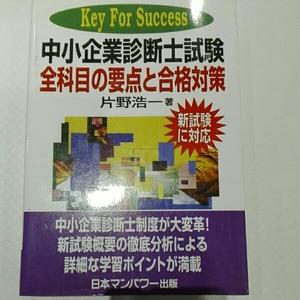中小企業診断士試験全科目の要点と合格対策 Key for success
