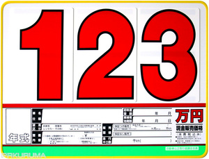 ★SK-15プライスセット★SK製プライスボード 価格表 中古車販売