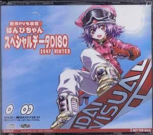 コミケ非売品CD羽音たらく ばんびちゃん スペシャルデータDISC