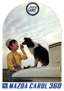 ◆1966年の自動車広告 マツダ キャロル 東洋工業