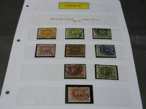~№7~ 旧中国 切手 1929年 紀念 政府統一 9種. 使用済