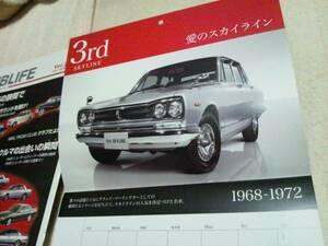 日産スカイライン50th記念カレンダー&他2点セット(非売品)
