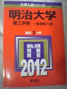 赤本 明治大学 明大 理工学部 一般選抜入試 12 2012